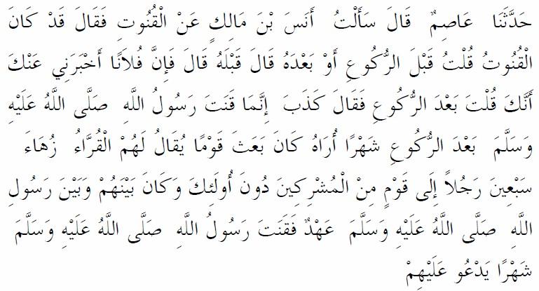 Bacaan Doa Qunut Nazilah Pdf